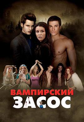 Постер к фильму Вампирский засос 2010