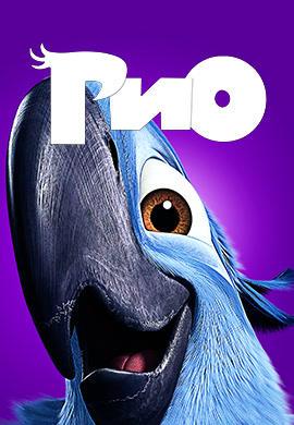 Постер к мультфильму РИО 2011