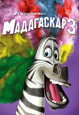 Постер к фильму Мадагаскар 3 2012