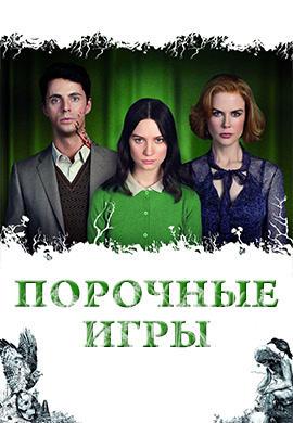 Постер к фильму Порочные игры 2013