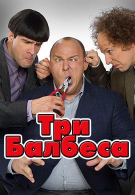 Постер к фильму Три балбеса 2012