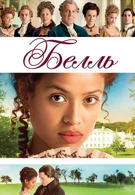 Постер к фильму Белль 2013