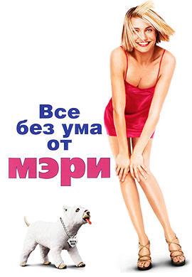Постер к фильму Все без ума от Мэри 1998