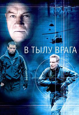 Постер к фильму В тылу врага 2001