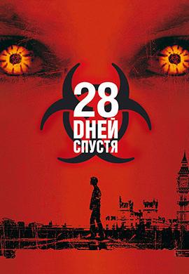 Постер к фильму 28 дней спустя 2002
