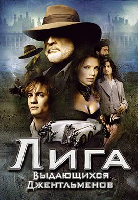 Постер к фильму Лига выдающихся джентльменов 2003