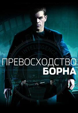 Постер к фильму Превосходство Борна 2004