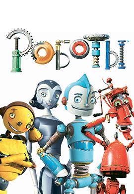 Постер к фильму Роботы 2005