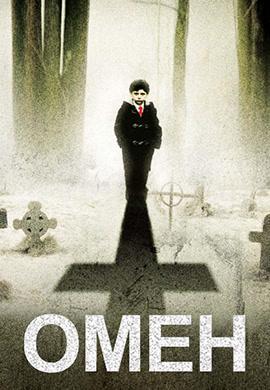 Постер к фильму Омен 2006