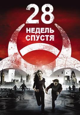 Постер к фильму 28 недель спустя 2007