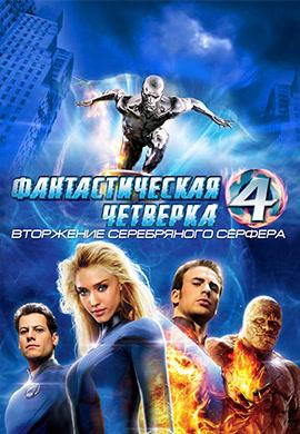 Постер к фильму Фантастическая четвёрка: Вторжение Серебряного сёрфера 2007