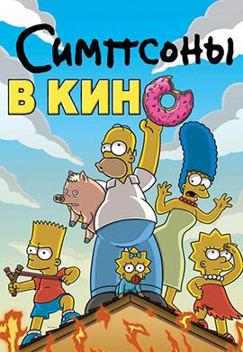 Постер к фильму Симпсоны в кино 2006