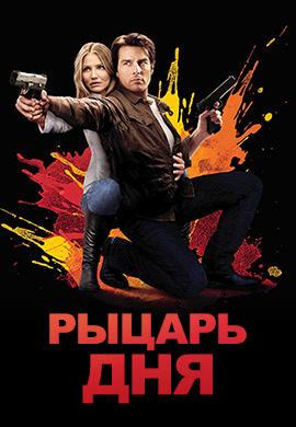 Постер к фильму Рыцарь дня 2010