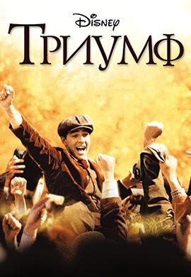 Постер к фильму Триумф 2005