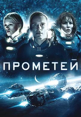 Постер к фильму Прометей 2012