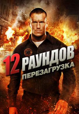 Постер к фильму 12 раундов: Перезагрузка 2013