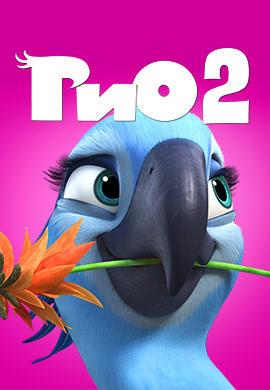 Постер к мультфильму РИО 2 2014