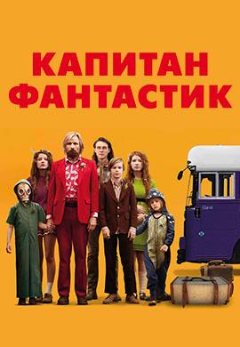 Постер к фильму Капитан Фантастик 2016