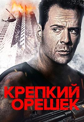 Постер к фильму Крепкий орешек 1988