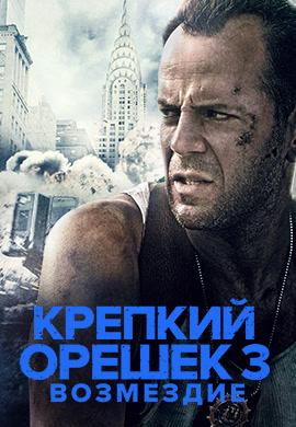 Постер к фильму Крепкий орешек 3: Возмездие 1995