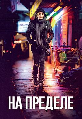Постер к фильму На пределе 2017