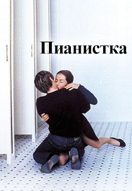 Постер к фильму Пианистка 2001
