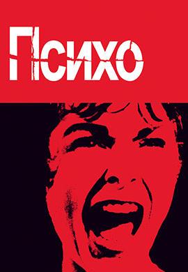 Постер к фильму Психо 1960