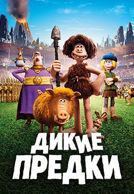 Постер к мультфильму Дикие предки 2018