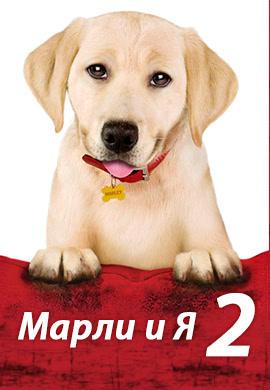 Постер к фильму Марли и я 2 2011