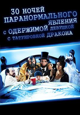 Постер к фильму 30 ночей паранормального явления с одержимой девушкой с татуировкой дракона 2012