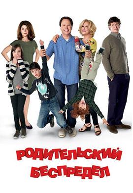Постер к фильму Родительский беспредел 2012