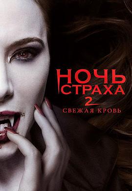 Постер к фильму Ночь страха 2: Свежая кровь 2013
