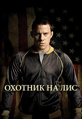 Постер к фильму Охотник на лис 2014