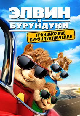 Постер к фильму Элвин и бурундуки: Грандиозное бурундуключение 2015