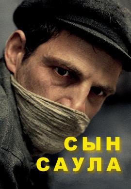 Постер к фильму Сын Саула 2015