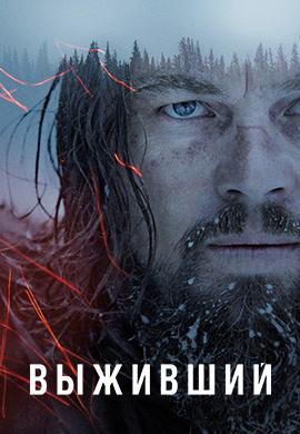 Постер к фильму Выживший 2015