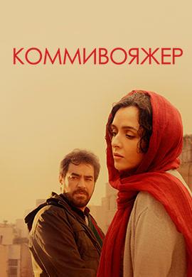 Постер к фильму Коммивояжер 2016