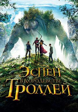 Постер к фильму Эспен в королевстве троллей 2017