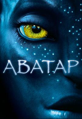Постер к фильму Аватар 2009