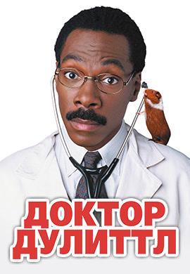Постер к фильму Доктор Дулиттл 1998