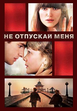 Постер к фильму Не отпускай меня 2010