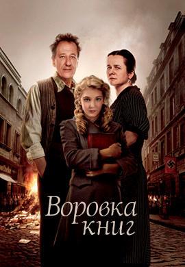 Постер к фильму Воровка книг 2013