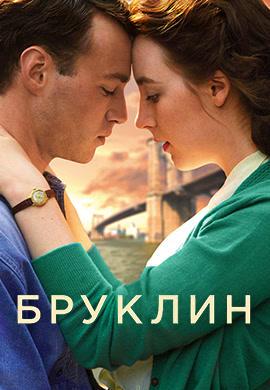 Постер к фильму Бруклин 2015