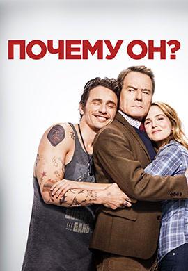 Постер к фильму Почему он? 2016