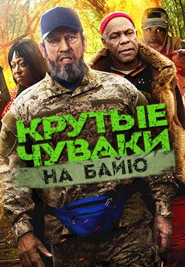 Постер к фильму Крутые чуваки на Байю 2014