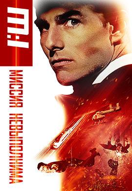 Постер к фильму Миссия: невыполнима 1996