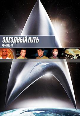 Постер к фильму Звездный путь: Фильм 1979