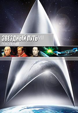 Постер к фильму Звездный путь 7: Поколения 1994