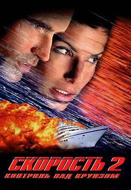 Постер к фильму Скорость 2: Контроль над круизом 1997