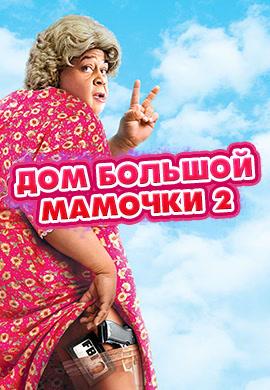 Постер к фильму Дом большой мамочки 2 2006